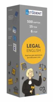 Юридична англійська (500)
