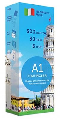 Друковані флеш-картки, італійська, рівень А1 (500)