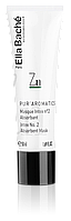 Masque Intex 2 - Интекс 2 Абсорбирующая очищающая маска, 50 мл