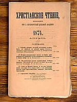 Христианское чтение. Апрель 1874 года, фото 1