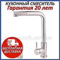 Смеситель для кухни Imperial 31-107-22 с выдвижным шлангом. Кран для кухонной мойки