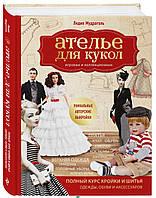 Мудрагель Лидия Ателье для кукол. Полный курс кройки и шитья одежды, обуви и аксессуаров с выкройками и описаниями.