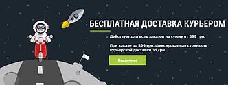 Бесплатная доставка курьером до 31.08.2020