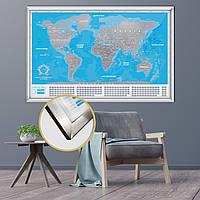 Скретч Карта Мира в Рамке Большая Карта Путешествий в Раме Синяя с Серебром на Стену с Рамкой Divalis