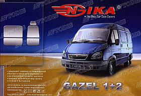 Авточехлы Газель (1+2) 1994- MAX  Nika