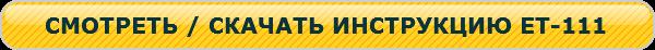 Инструкция Толщиномера краски ET-111