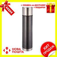 Термос из нержавеющей стали Maestro MR-1638-75 (0.75 л) серый | термочашка Маэстро | термокружка Маестро, фото 1