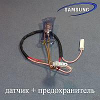 Датчик оттайки термостатного типа с термопредохранителем (DA47-10150F) для холодильника Samsung No Frost