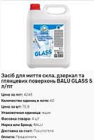Средство для мытья стекол, зеркал и глянцевых поверхностей BALU GLASS 5л от 60шт.