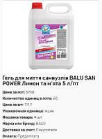Гель для мытья санузлов BALU SAN POWER Лимон и мята 5л от 60шт.