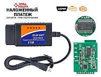 Диагностический адаптер ELM327 USB V1.5 на чипе PIC18F25K80 (Новый)