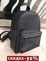 Красивый женский рюкзак черного цвета (разные цвета)