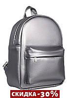 Красивый женский рюкзак серого цвета (разные цвета)