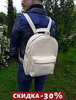 Красивый женский рюкзак белого цвета (разные цвета)