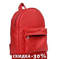 Красивый женский рюкзак красного цвета (разные цвета)