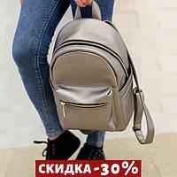 Красивый женский рюкзак серебристого цвета