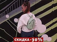 Красивый  женский рюкзак мятного цвета (разные цвета)