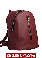 Красивый  женский рюкзак бордового цвета (разные цвета)
