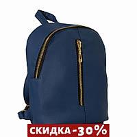 Красивый  женский рюкзак синего цвета (разные цвета)