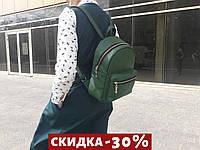 Практичный женский рюкзак зеленый (много расцветок)