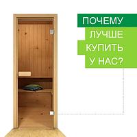 """Стеклянные двери для саун и бань """"Прозрачное стекло"""" 80 х 200 см (Дверная коробка ольха)"""