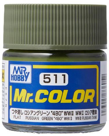 Русский зеленый 4BO. 10ml. MR.COLOR C511, фото 2