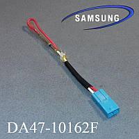 Термопредохранитель DA47-10162F для холодильника Samsung Ноу Фрост