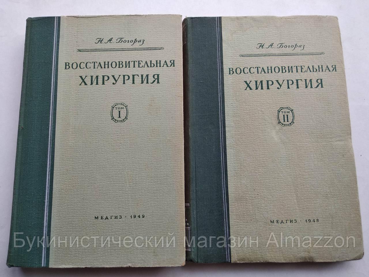 Восстановительная хирургия 2 тома. Н.А.Богораз. Медгиз. 1948год. 1949 год