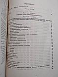 Восстановительная хирургия 2 тома. Н.А.Богораз. Медгиз. 1948год. 1949 год, фото 4