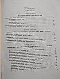 Восстановительная хирургия 2 тома. Н.А.Богораз. Медгиз. 1948год. 1949 год, фото 7