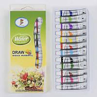 Акварельные краски художественные С 37142-1 (120) 12 цветов, 9 мл в тубе