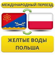 Международный Переезд из Желтых Вод в Польшу