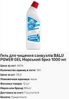 Гель для чистки санузлов BALU POWER GEL Морской бриз 1000мл от 120шт.