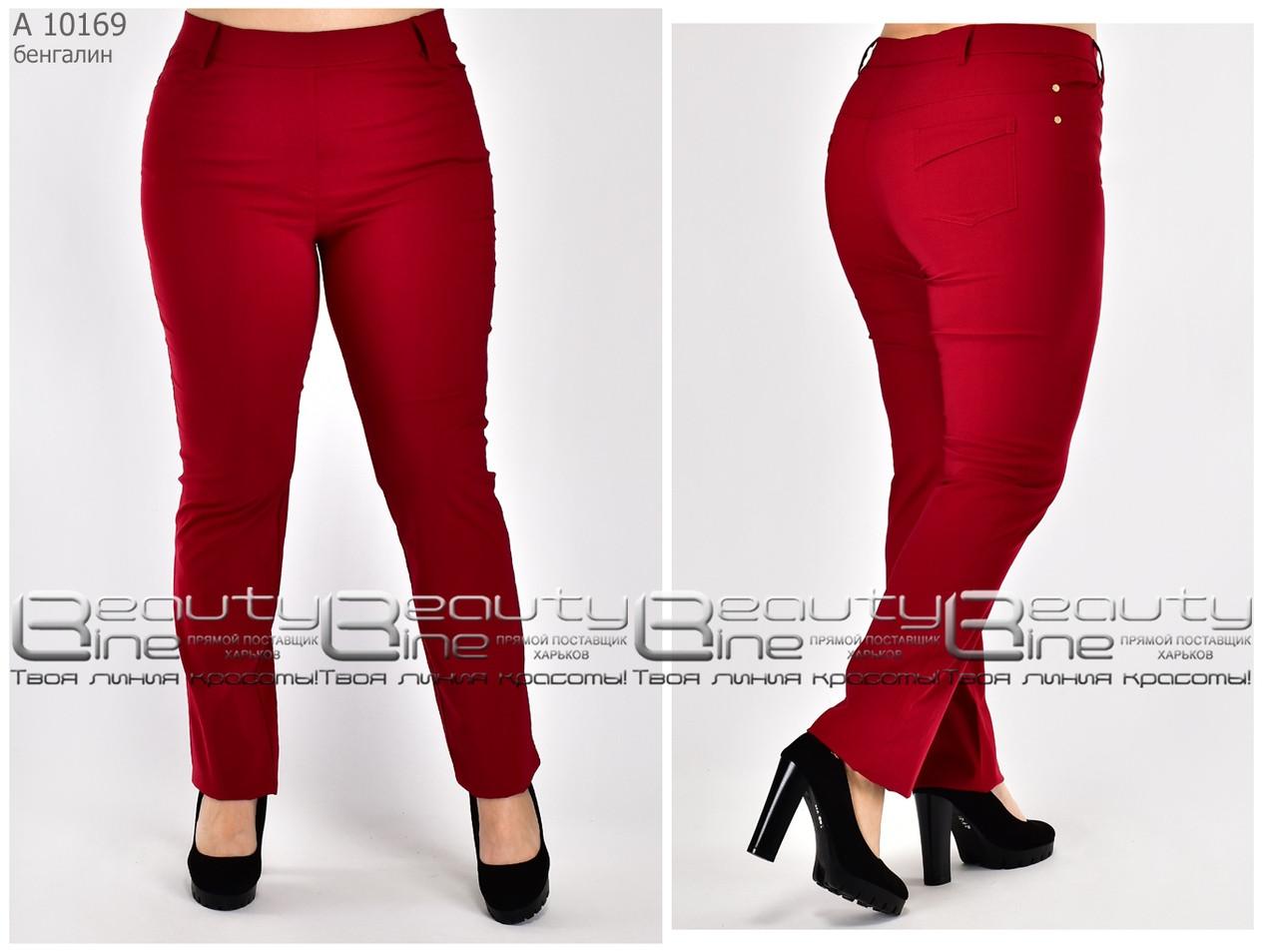 Женские яркие брюки из бенгалина с 48 по 60 размер
