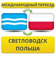 Международный Переезд из Светловодска в Польшу