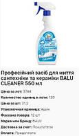 Профессиональное средство для мытья сантехники и керамики BALU от 120шт. CLEANER 550мл