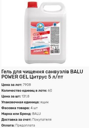 Гель для чистки санузлов BALU POWER GEL Цитрус 5л от 60шт.