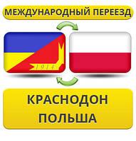 Международный Переезд из Краснодона в Польшу