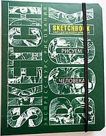 Скетчбук Рисуем человека (темно-зеленый переплет)