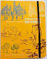 Скетчбук Малюємо пейзаж (помаранчева палітурка)