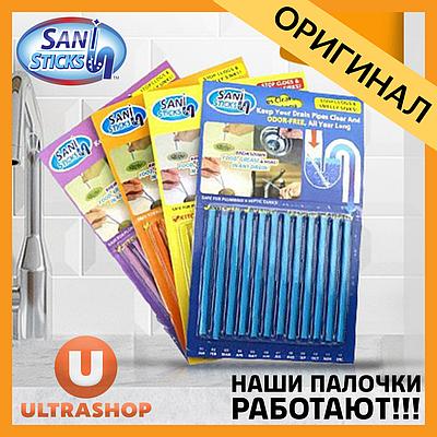 Палички SANI Sticks Original (Німеччина) - Для чищення від засмічень водостічних труб (12 штук) Оригінал