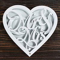 """Деревянная подставка для колец в виде сердца """"Mr Mrs"""", арт. SD-00006"""