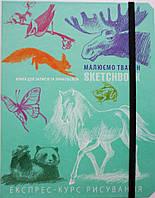 Скетчбук Малюємо тварин (мятний)