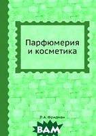 Р.А. Фридман Парфюмерия и косметика