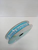 """Лента репсовая """"Happy Birthday"""" 2 м, Dovecraft"""