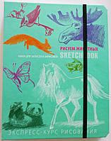 Скетчбук Рисуем животных Русский язык (мятный переплет)