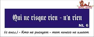 трафарет надпись для биотату NL6