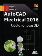 Верма Гаурав, Вебер Мэт AutoCAD Electrical 2016 Подключаем 3D