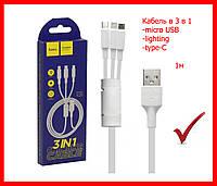 Зарядный кабель Hoco X25 Soarer 3 в 1  (Micro USB+Lightning+Type-C) (1м) 2A, белый, дата кабель 3 in 1
