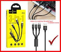 Зарядный кабель 3 в 1 HOCO X14 Times speed (Lightning MicroUSB Type-C) 2A (1м) в тканевой оплетке, черный
